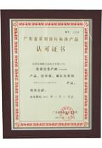 广东省采用国际标准产品认可证书