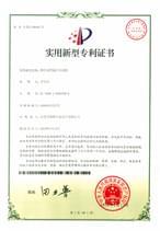 排针成型端子自动机专利证书