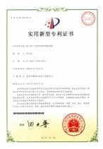 端子杯口内置的双排母连接器专利证书