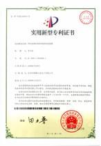 带防浸锡结构的双排母连接器专利证书