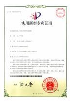 压接式双排母连接器专利证书