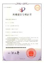 高精密端子机专利证书