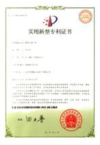 裁排针端子机专利证书