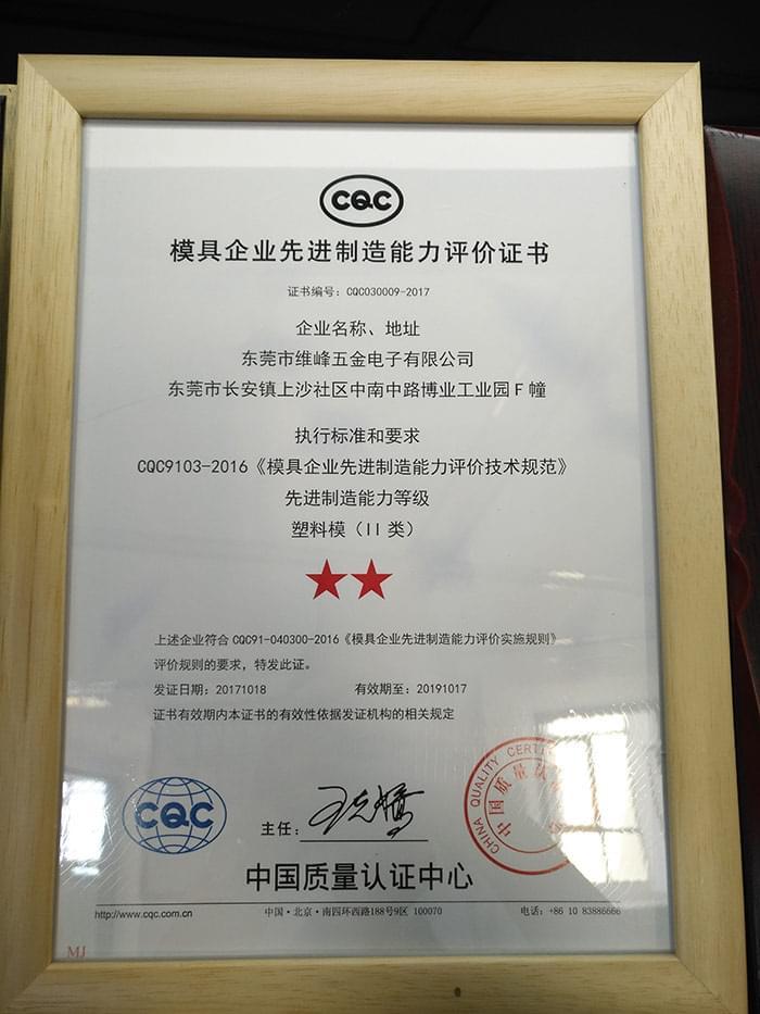 模具CQC证书